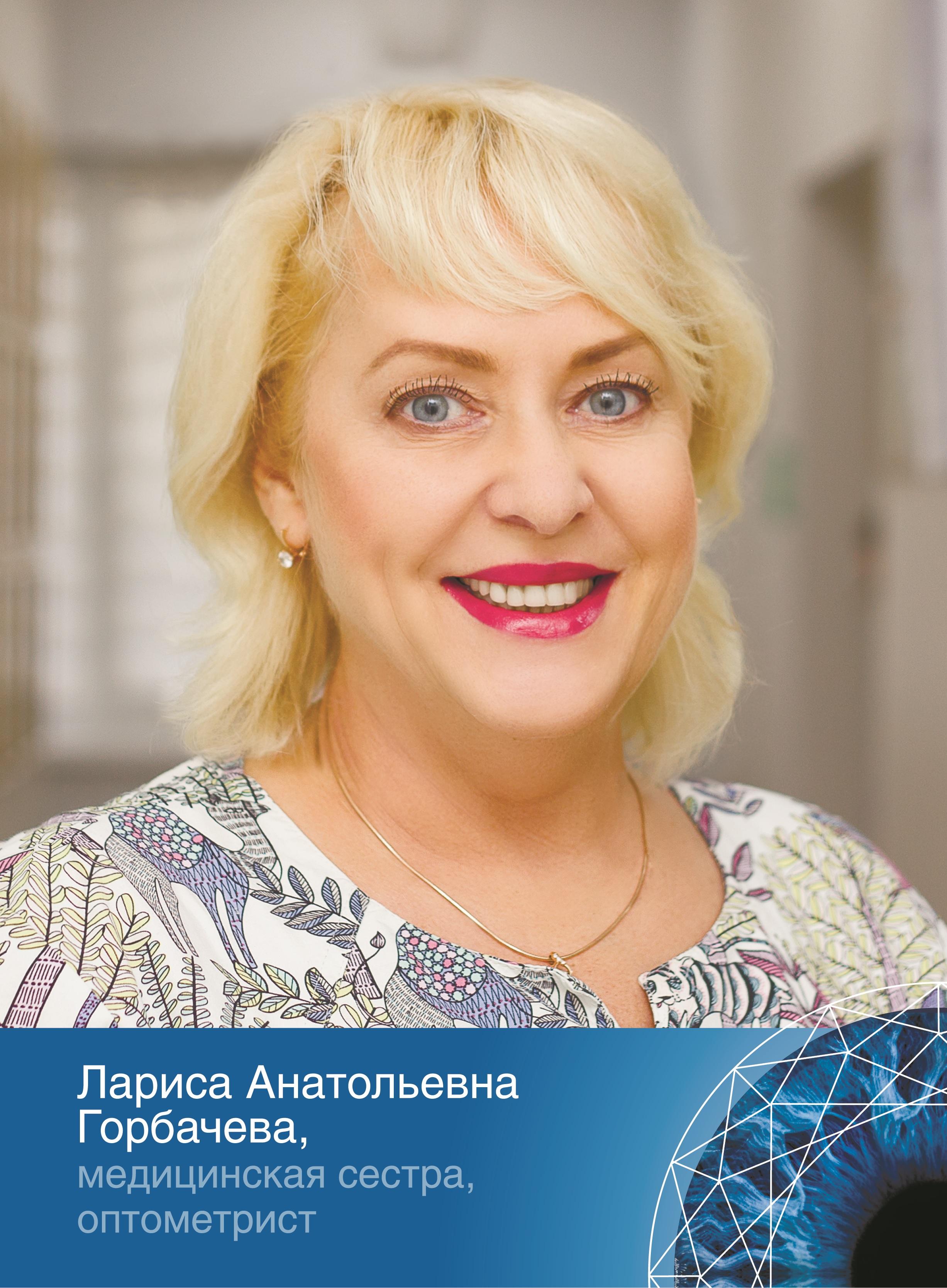Горбачева Лариса Анатольевна