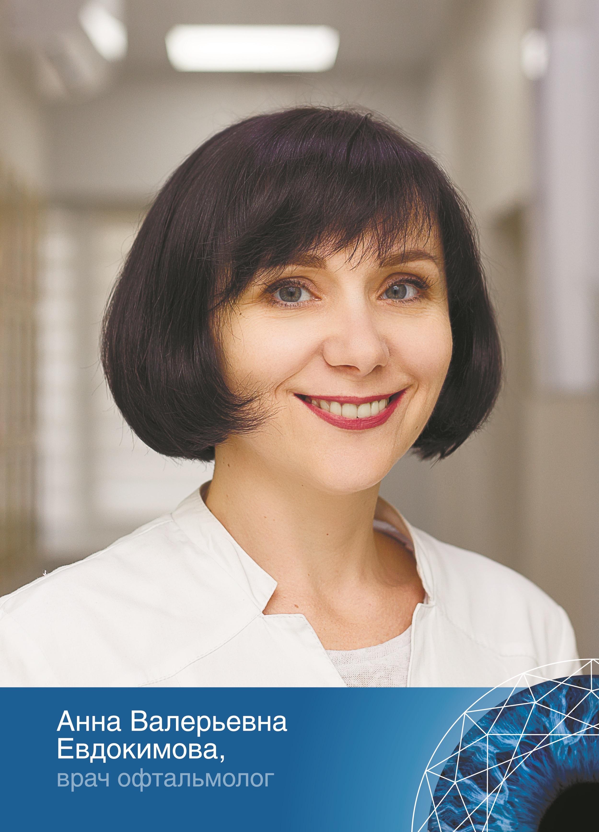 Евдокимова Анна Валерьевна