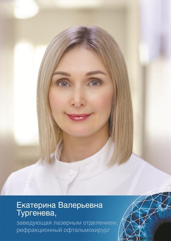 Тургенева Екатерина Валерьевна
